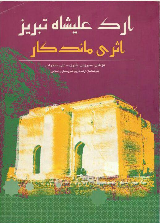 کتاب ارگ علیشاه تبریز