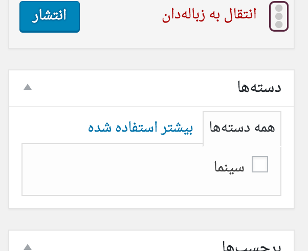 restrict-author-posting-screenshot2-tirazisdm