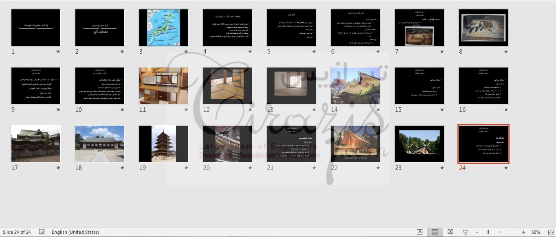 پروژه پاورپوینت معماری ژاپن