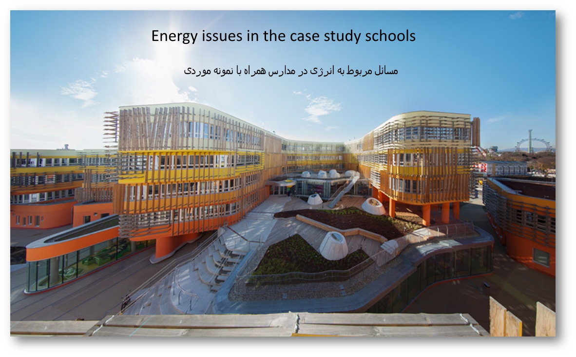 انرژی در مدارس همراه با نمونه موردی -Energy issues in the case study schools